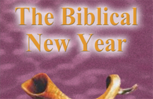 house of israel insider the biblical new year arthur bailey ministries